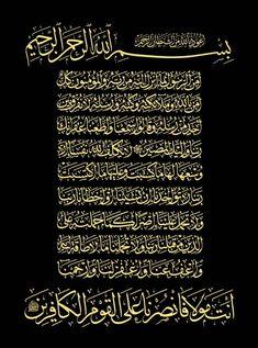 Al-Baqarah (Black, Gold Text) Calligraphy Borders, Persian Calligraphy, Arabic Calligraphy Art, Beautiful Calligraphy, Arabic Art, Islamic Posters, Islamic Phrases, Islamic Paintings, Beautiful Islamic Quotes
