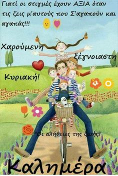 Good Morning, Messages, Baseball Cards, Humor, Funny, Fictional Characters, Quotes, Greek, Beautiful