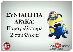 053 Greek Memes, Funny Greek, Greek Quotes, Funny Picture Quotes, Funny Photos, Funny Texts, Funny Jokes, Minion Jokes, Funny Phrases