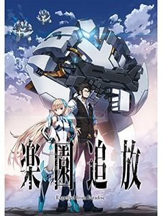 楽園追放-Expelled from Paradise- Amazonビデオ ~ 釘宮理恵, https://www.amazon.co.jp/dp/B06XS99RD7/ref=cm_sw_r_pi_dp_6TP1ybMXDM58C