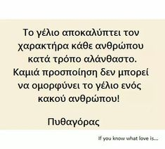 Feeling Loved Quotes, Greek Quotes, New Me, Some Words, What Is Love, Me Quotes, Mindfulness, Wisdom, Let It Be