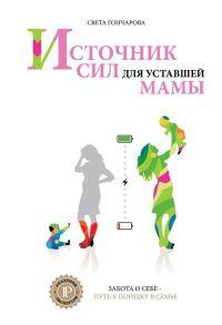 Книга Источник сил для уставшей мамы. Забота о себе - путь к порядку в семье. Книга-тренинг