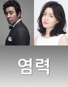 "Upcoming #koreanfilm ""Psychokinesis"""
