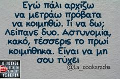 Greek Memes, Funny Greek Quotes, Funny Quotes, Try Not To Laugh, Funny Clips, Sarcastic Humor, English Quotes, Wise Quotes, True Words