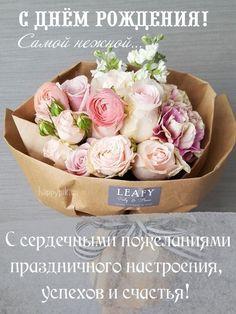Happy Birthday Woman, Happy Birthday Greetings, Good Night Wishes, Happy Day, Birthday Cards, Birthdays, Greeting Cards, Holiday, Ethnic Recipes