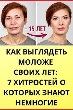 Beauty Makeup, Hair Beauty, Face Massage, Wellness, Fett, Older Women, Facial, Medicine, Make Up