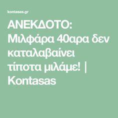 ΑΝΕΚΔΟΤΟ: Μιλφάρα 40αρα δεν καταλαβαίνει τίποτα μιλάμε!  | Kontasas Humor, Humour, Funny Photos, Funny Humor, Comedy, Lifting Humor, Jokes