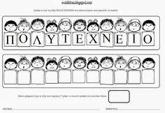 Los Niños: ΠΟΛΥΤΕΧΝΕΙΟ: 3 φύλλα εργασίας. School Projects, Projects To Try, School Staff, November, Classroom, Math, Blog, Kindergarten, Autumn