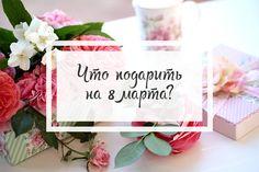 8 марта все ближе и ответственность за хороший подарок нависает над миллиардами мужчин!   Как же не прогадать с презентом для женского пола?  Мы составили для Вас несколько пунктов, которые помогут сделать приятный подарок вашей девушке, маме или коллеге.   Читайте - http://newcod.ru/articles/chto-podarit-na-vosmoe-marta/