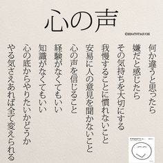 Wise Quotes, Famous Quotes, Words Quotes, Inspirational Quotes, Sayings, Favorite Words, Favorite Quotes, Dream Word, Japanese Quotes