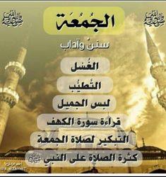 Ramadan, Brown Suits For Men, Juma Mubarak, Jumma Mubarak Images, Blessed Friday, Beautiful Quran Quotes, Arabic Funny, Wedding Balloons, Islamic Quotes