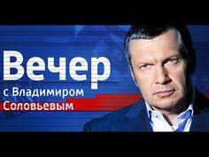 Воскресный вечер с Владимиром Соловьевым от 19.02.17 » Главные новости и события в России и мире сегодня