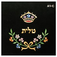 Colorful Flower Blossom Embroidered on Navy Velvet Tallit Prayer Shawl Zippered Bag in Size Medium 12 H X 12 W . $39.99