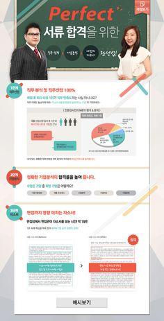 [커리어캠퍼스] 취업페이지_서류합격 (이효진)