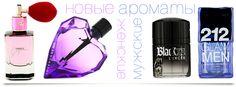 Blog - Новинки парфюмерии для женщин и мужчин - Виктория'с Сикрет , Дизель, Каролина Эррера, Пако Рабанн - Косметика для Всех - косметика и бижутерия