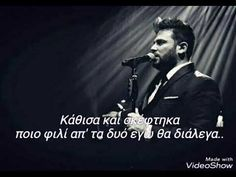 YouTube Greek Names, Greek Music, You Youtube, Singers, My Life, Lyrics, Sayings, Quotes, Quotations