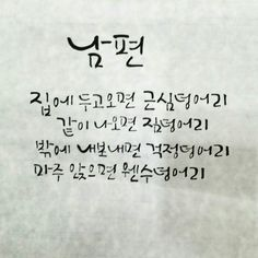 Wise Quotes, Famous Quotes, Life Skills, Life Lessons, Korean Quotes, My Motto, Learn Korean, Typography, Lettering