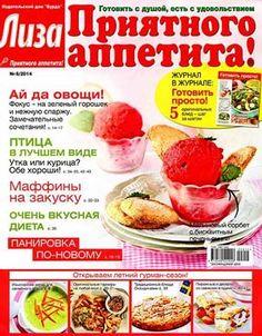 Лиза. Приятного аппетита! № 6 (июнь 2014)