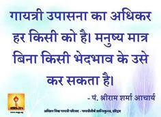 Quote by Pandit Shri Ram Sharma Acharya 24/12/2014