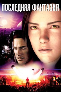 Watch Final Fantasy: The Spirits Within Full Movie Streaming HD