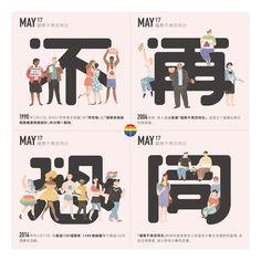 國際不再恐同日 International Day against Homophobia, Transphobia, and Biphobia Word Design, Design Art, Fun Illustration, Japan Design, Design Graphique, Graphic Design Posters, Typography Poster, Poster On, Motion Design