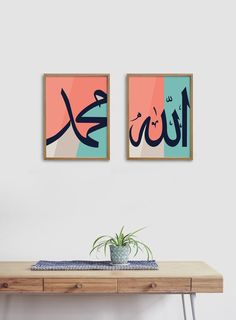 Allah & Muhammad as a set I Beautiful Calligraphy I Peach- Teal Colours I Wall Art Print I Frame Not Included - rosalie Arabic Calligraphy Art, Beautiful Calligraphy, Arabic Art, Calligraphy Alphabet, Islamic Posters, Islamic Wall Art, Islamic Decor, Islamic Paintings, Wall Art Prints