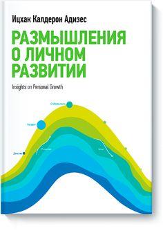 Книгу Размышления о личном развитии можно купить в бумажном формате — 590 ք, электронном формате eBook (epub, pdf, mobi) — 299 ք.