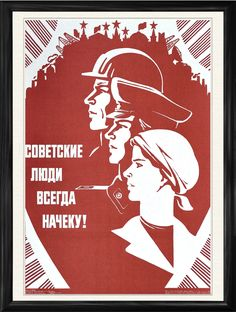 Items similar to Soviet poster art soviet propaganda poster industrial style communism poster ussr art loft style vintage print loft style print on Etsy Communist Propaganda, Propaganda Art, Communism, Socialism, Poster Ads, Movie Posters, Art Loft, Socialist Realism, Red State
