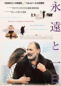 Masakatsu Ogasawara, Eternity and a Day, 1998