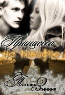 "Книга ""Принцесса на поводке"" читать онлайн"