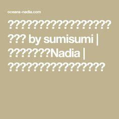 味玉とウインナーの具だくさんホットサンド by sumisumi | レシピサイト「Nadia | ナディア」プロの料理を無料で検索