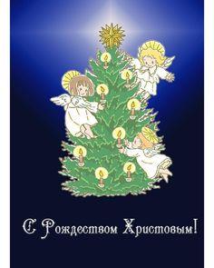 #С Рождеством Христовым#Рождество#Праздник#Россия#Православие#поздравление#открытка#Merry Christmas#Russia#Καλά Χριστούγεννα#メリークリスマス#orthodoxy#2016