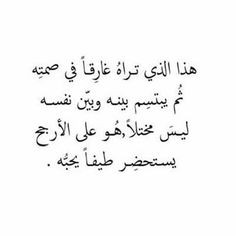 A man walks alone ~ on We Heart It Lyric Quotes, Words Quotes, Sayings, Qoutes, Arabic Tattoo Quotes, Silent Words, Lines Quotes, Single Words, Deep Words