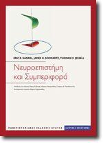 ΝΕΥΡΟΕΠΙΣΤΗΜΗ ΚΑΙ ΣΥΜΠΕΡΙΦΟΡΑ: KANDEL E.R., SCHWARTZ J.H., JESSELL T.M.: Ιατρικές επιστήμες
