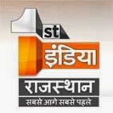 First India : Watch Rajasthan live news channel