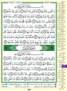 سورة الشمس - سورة الليل Muslim Love Quotes, Islamic Love Quotes, Arabic Quotes, Learn Quran, Learn Islam, Holy Quran Book, Laura Ashley Fashion, Dua In Urdu, Watercolor Border