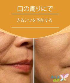 口の周りにできるシワを予防する 口の周りの皮膚は、目の周りと同様に薄く、ダメージを受けやすいため、顔の他の部分よりもシワができやすくなっています。この記事では、口の周りのシワを予防する方法をご紹介します。