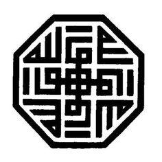 مدونة الخط العربي calligraphie arabe: لوحات الخط العربي- المجموعة الخامسة والثلاثون