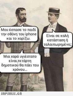 Μου έσπασε το παιδι την οθόνη του iphone και το χαρίζω Ειναι σε καλή κατάσταση ή ταλαιπωρημένο;; Μια χαρά υγιέστατο είναι,Τετάρτη δημοτικού θα πάει του χρόνου .. Very Funny Images, Funny Photos, Ancient Memes, Funny Greek Quotes, More Fun, Picture Video, Haha, Jokes, Greeks