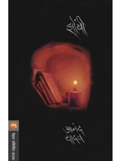 ZOMBI-झोंबी Books To Read, My Books, Full Movies Download, Entertaining, Pune, Reading, Places, Bra Tops, Word Reading