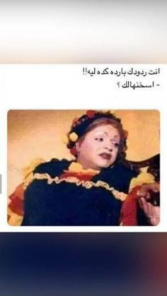 Funny Qoutes, Funny Picture Quotes, Jokes Quotes, Funny Pictures, Funny Memes, Arabic Memes, Arabic Funny, Funny Arabic Quotes, Cat And Dog Memes