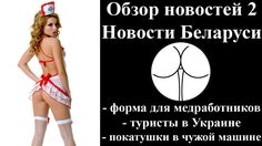 Обзор новостей - новости Беларуси (законы для врачей, туристы в Украине,...