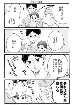Kageyama Tobio, Haikyuu Ships, Haikyuu Fanart, Kagehina, Haikyuu Anime, Hinata, Daisuga, Iwaoi, Haikyuu Characters