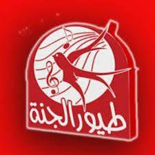 تردد قناة طيور الجنة Toyor Al Janah الجديد على النايل سات تردد قناة طيور بيبي Neon Signs Neon Signs