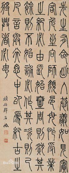 """Deng Shiru(邓石如)。 时人对邓石如的书艺评价极高,称之""""四体皆精,国朝第一"""",他的书法以篆隶最为出类拔萃,而篆书成就在于小篆。他的小篆以斯、冰为师,结体略长,却富有创造性地将隶书笔法糅合其中,大胆地用长锋软毫,提按起伏,大大丰富了篆书的用笔,特别是晚年的篆书,线条圆涩厚重,雄浑苍茫,臻于化境,开创了清人篆书的典型,对篆书一艺的发展作出不朽贡献。隶书则从长期浸淫汉碑的实践中获益甚多,能以篆意写隶,又佐以魏碑的气力,其风格自然独树一帜。楷书并没有从唐楷入手,而是追本溯源,直接取法魏碑,多用方笔,笔画使转蕴涵隶意,结体不以横轻竖重、左低右高取妍媚的方法而求平正,古茂浑朴,与时俗馆阁体格格不入,表现出勇于探索的精神。"""