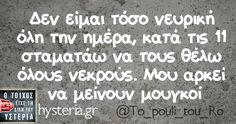 Best Quotes, Funny Quotes, Funny Greek, Funny Statuses, Stupid Funny Memes, Funny Shit, Word 2, Greek Quotes, True Words