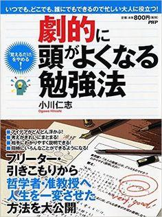 劇的に頭がよくなる勉強法 | 小川 仁志 |本 | 通販 | Amazon