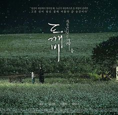 """Goblin (kdrama) -- """"Dokkaebi (Gong Yoo) needs a human bride to end his immortal life. Meanwhile, the Angel of Death has amnesia. Somehow these two meet and live together. They see off those who have passed away and are now leaving this world. Goblin Korean Drama, All Korean Drama, Gong Yoo, Goblin Kdrama Poster, Goblin 2016, English Drama, Drama Tv Series, Drama 2016, Period"""