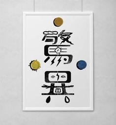 Poster, 841×1189mm  Design: Yunho Lee