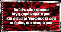Greek Quotes, Calm, Motivation, Artwork, Pictures, Work Of Art, Auguste Rodin Artwork, Artworks, Illustrators